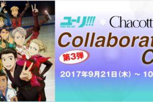TVアニメ「ユーリ!!! on ICE」x Chacott(東京・勝どき) 9/21〜10/7開催!