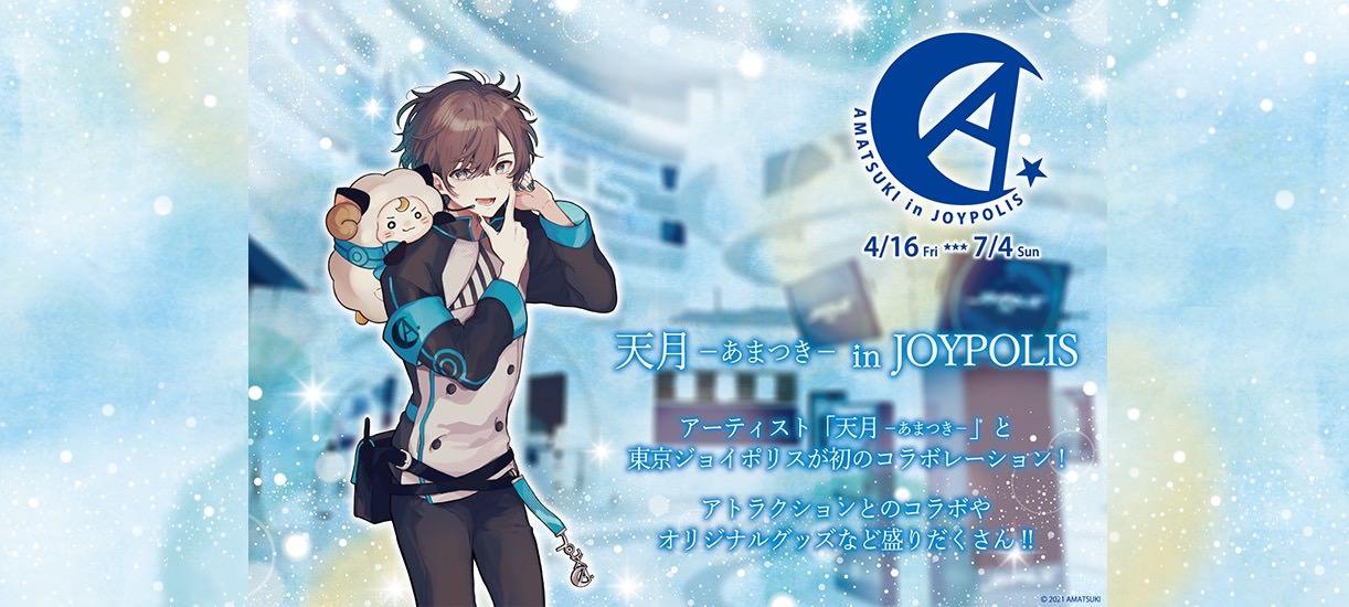 天月 -あまつき- × ジョイポリス 4.16-7.4 コラボ開催!