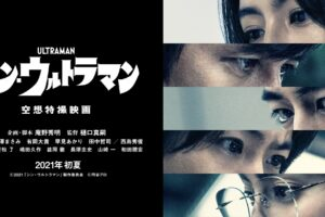 2021年初夏公開予定 映画「シン・ウルトラマン」特報&キャスト解禁!