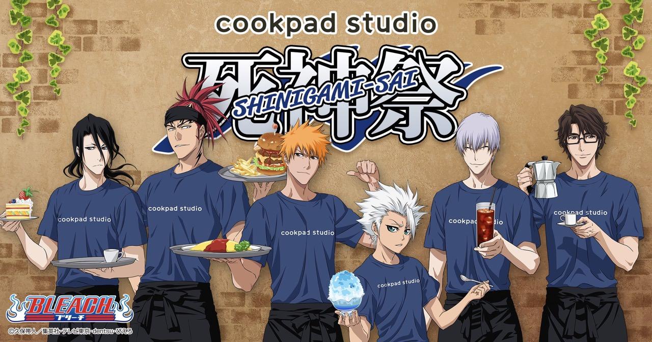 BLEACH × cookpad studio大阪 8.7-9.2 ブリーチカフェ コラボ開催!