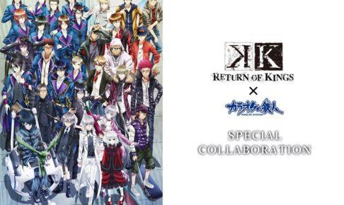 TVアニメ「K RETURN OF KINGS」× カラオケの鉄人 7/6までコラボ開催!!