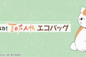 夏目友人帳 とるパカ! 夏目エコバッグ 11.28より全国セブンで発売!