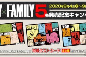 遠藤達哉「SPY×FAMILY」5巻発売記念キャンペーン 9.4-27 実施!!