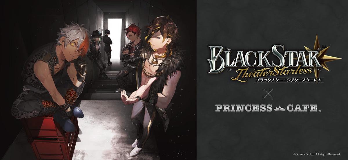ブラックスター × プリンセスカフェ東京/大阪 3.4-4.4 コラボカフェ開催