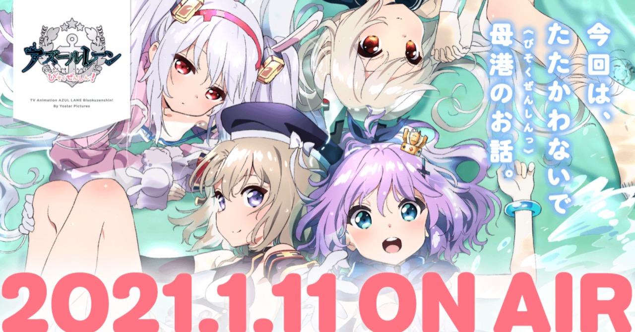 TVアニメ「アズールレーン びそくぜんしんっ!」2021年1月11日放送開始!