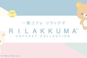 リラックマ × 一番コフレ ローソン等にてリラックマのコスメグッズ発売!!