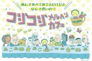 さくらももこ「コジコジメルヘンカフェ」× ビレバン横浜 4/27-5/14 開催!!