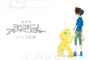 デジモンアドベンチャー20周年展示 in スカイガーデン横浜 7.13-9.1 開催!!