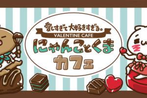 にゃんことくまカフェ2020 in BOX CAFE全国3店舗 1.17-3.29 コラボ開催!