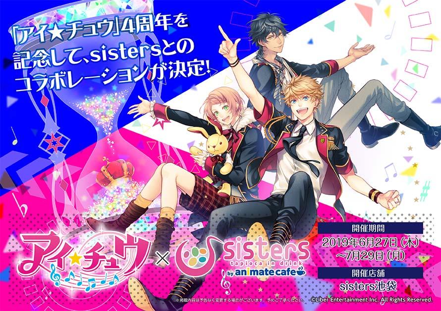 アイチュウ × sisters池袋 by アニメイトカフェ 6.24-7.29 コラボ開催!!