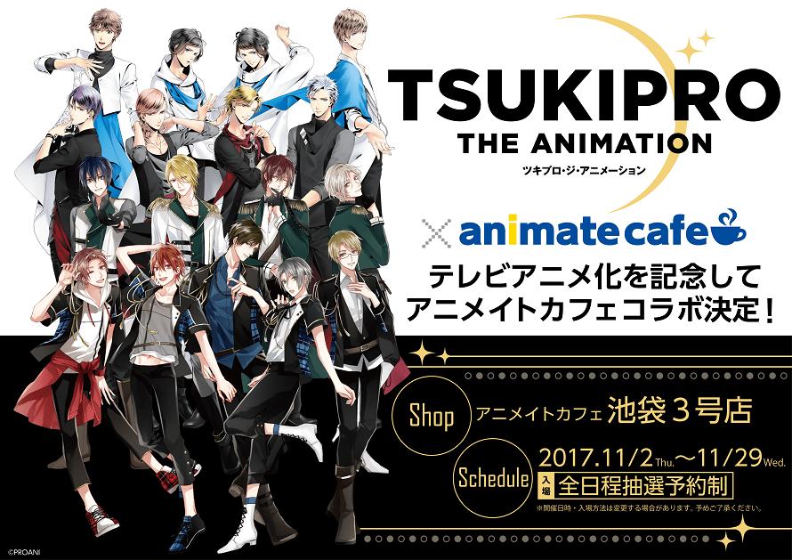 TVアニメ「ツキプロ」x アニメイトカフェ池袋 11/2〜11/29 コラボ開催!