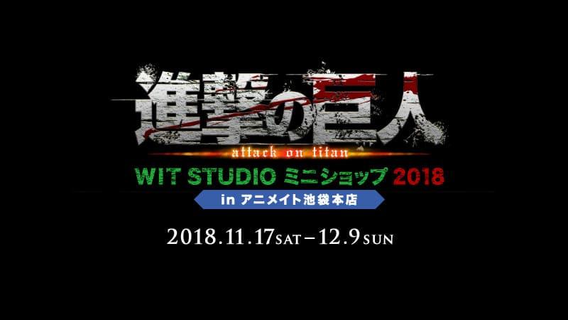 進撃の巨人 WIT STUDIOミニショップ2018 アニメイト池袋11.17から開催