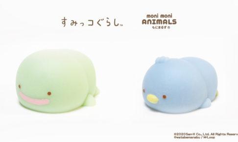 すみっコぐらし × もにまるず 3.28よりリラックマストア内にて発売中!!