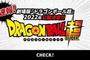 劇場版「ドラゴンボール超 」2022年に公開! 鳥山先生のコメントも!