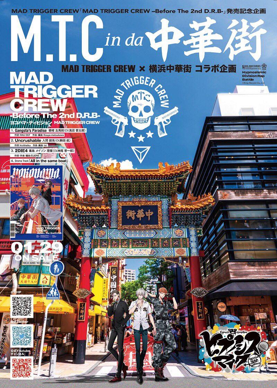 ヒプノシスマイク × 横浜 1.29よりM.T.CのCD発売記念コラボ開催!