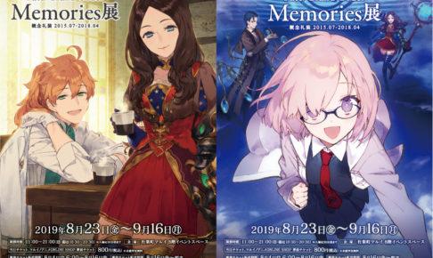 Fate/Grand Order Memories展 in 有楽町マルイ 9.16まで概念礼装を開催!!