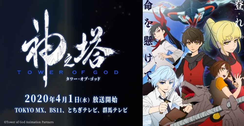 TVアニメ 「神之塔」 2020年4月1日より TOKYO MXほかにて放送開始!!