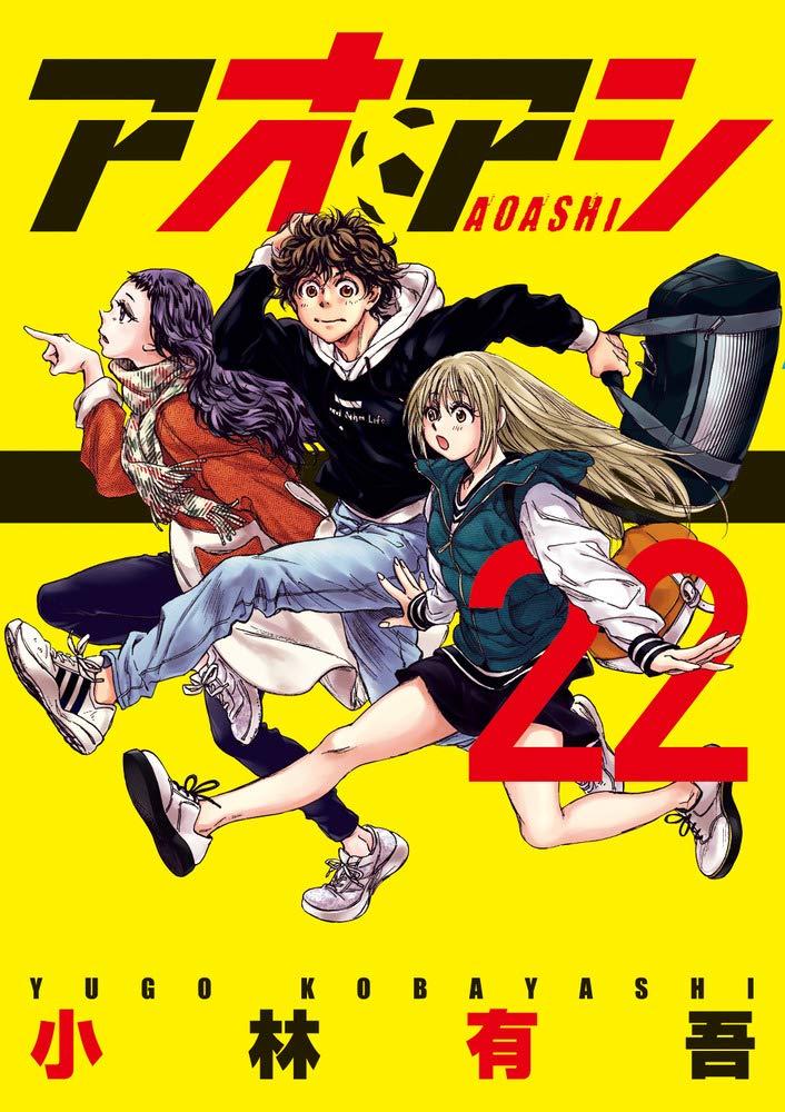 小林有吾「アオアシ」最新刊22巻 2020年10月30日発売!