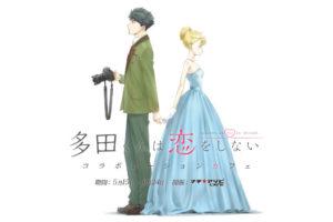 多田くんは恋をしない × マチアソビカフェ 5/15-6/24 コラボカフェ開催!!