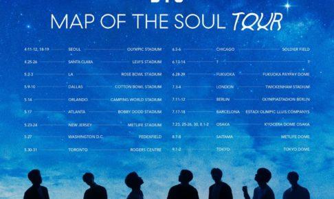 BTS (防弾少年団) ワールドツアー MAP OF THE SOUL TOUR 開催決定!