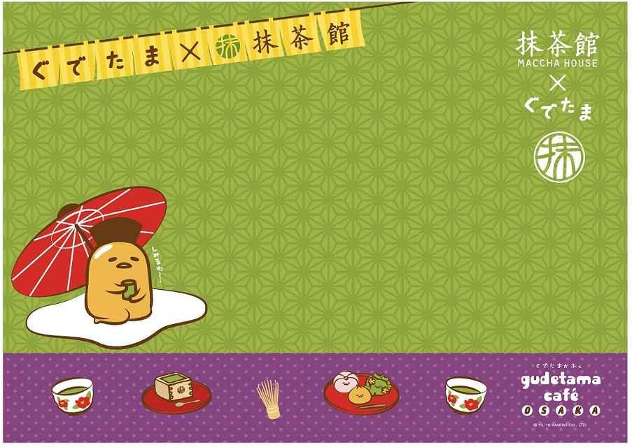 ぐでたまカフェ大阪 × 抹茶館 3.14-5.6 宇治抹茶のティラミスコラボ開催!!