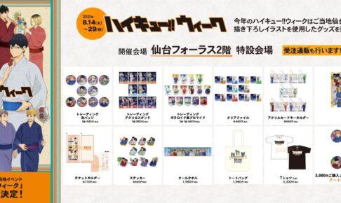 ハイキュー!! ウィーク 8月14日から仙台で開催されるイベント詳細解禁!