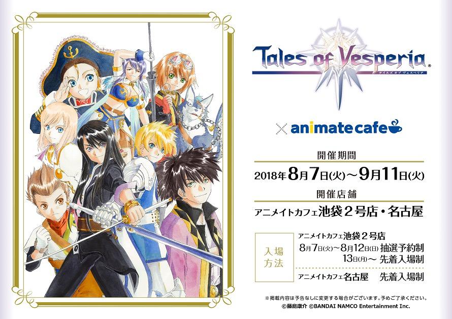 テイルズ オブ ヴェスペリア × アニメイトカフェ池袋/名古屋 8.7-9.11 開催!