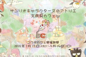 サンリオキャラクターズ × 文房具カフェ表参道 9.15までコラボ開催中!!