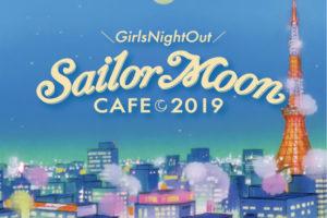 セーラームーンカフェ2019「Girls Night Out」をテーマに10月から開催!!