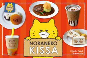 ノラネコぐんだんの「NORANEKO KISSA」全国5店鋪 11.5まで開催中!!