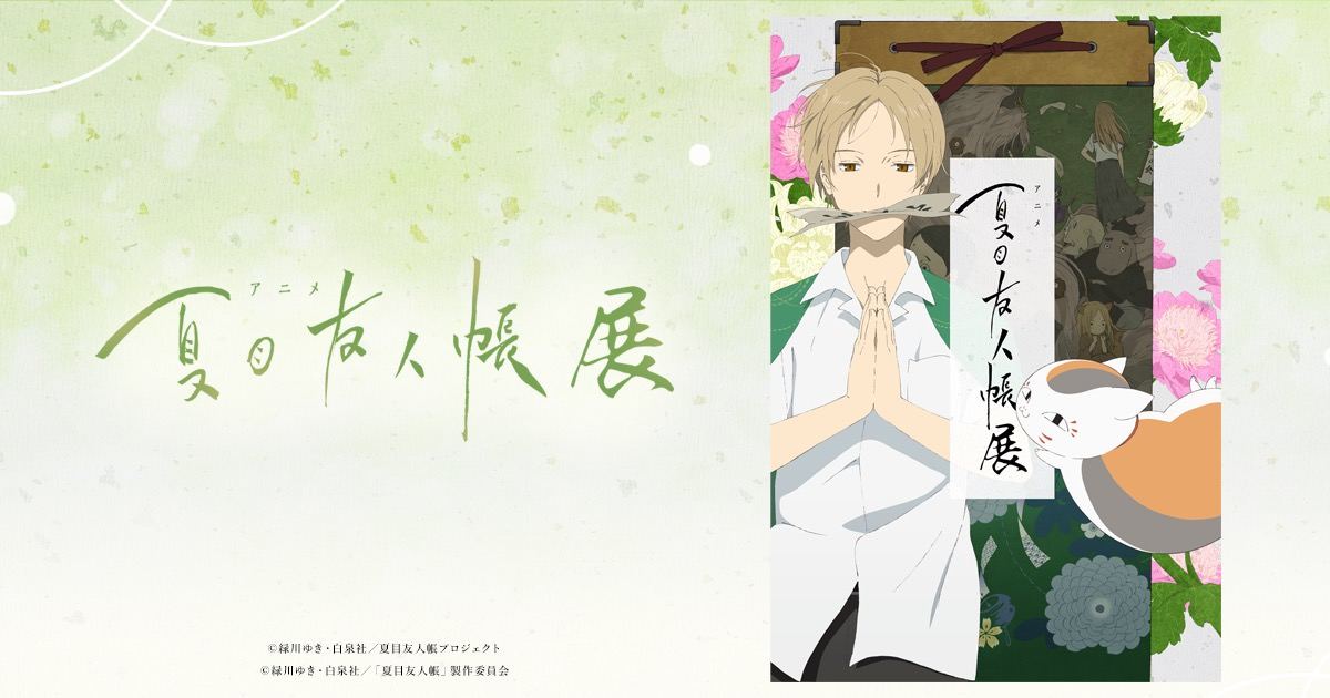 「アニメ 夏目友人帳展」in 大阪梅田 大丸ミュージアム 4.24-5.6 開催中!!