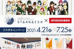 あんさんぶるスターズ!!  × ジョイサウンド 4.21-7.25 コラボ開催!