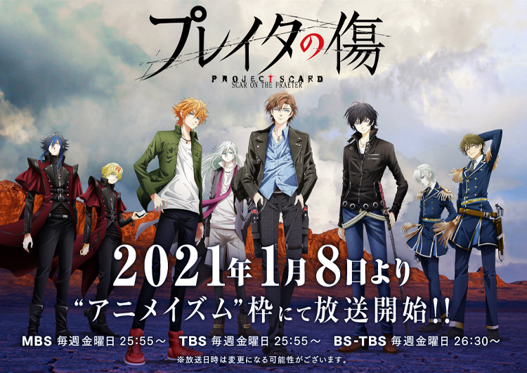 TVアニメ「プレイタの傷」2021年1月8日よりMBS・TBS他にて放送開始!