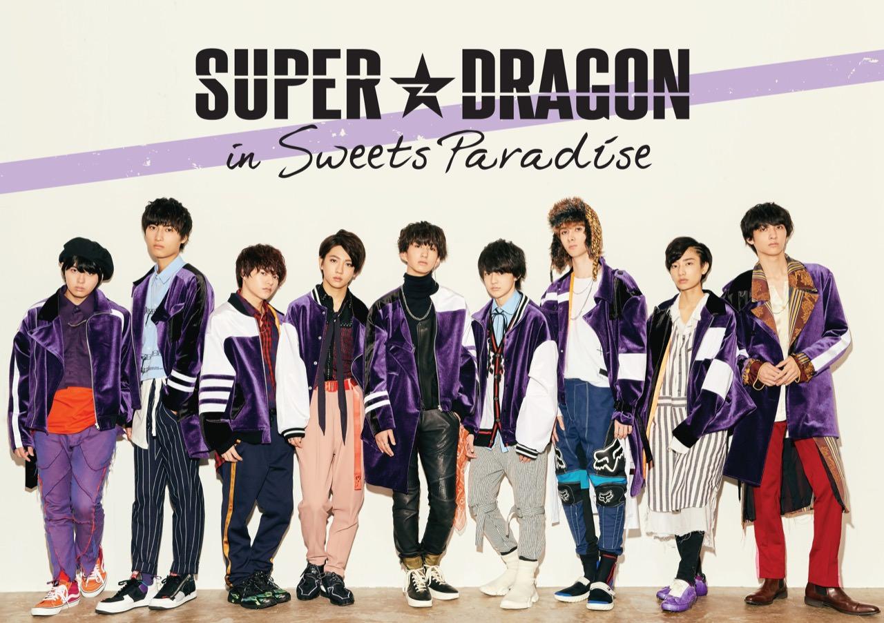 SUPER★DRAGON × スイパラ全国4店舗 4.1-5.6 スパドラコラボ開催!!