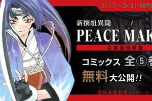 新撰組異聞 PEACE MAKER 3.31までマグカンにて全巻無料公開中!