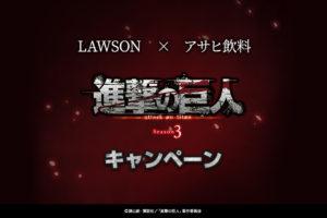 進撃の巨人 × ローソン「アサヒ飲料グッズキャンペーン」7/17から開催!!