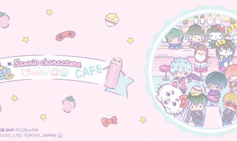 銀魂 × サンリオキャラクターズカフェ in 池袋/大阪 4.24-6.4 コラボ開催!!