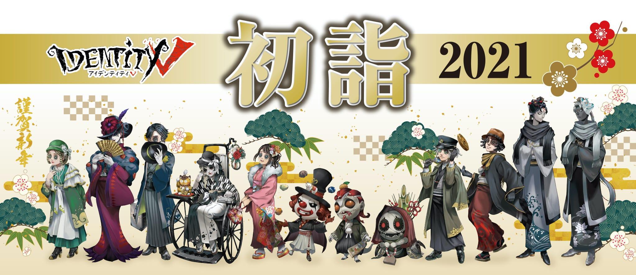 IdentityV 第五人格 初詣 2021 in マルイ&ハンズ&ヴィレヴァン 1.2-13 開催!