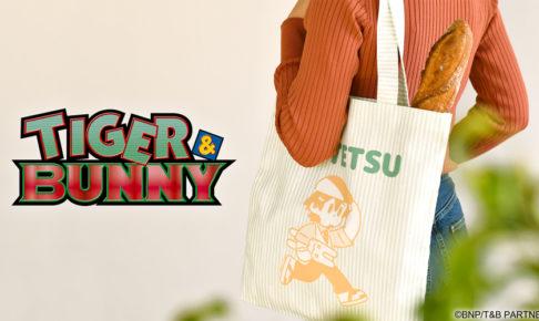 TIGER & BUNNYのコラボグッズ 4.21までアニ中ストアにて受注受付!!