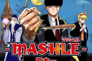 甲本一「マッシュル-MASHLE-」最新刊1巻 6月4日発売!