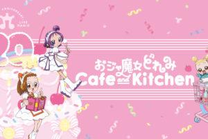 おジャ魔女どれみ20周年カフェ in 西武池袋・大阪 7.12-9.29 コラボ開催!!