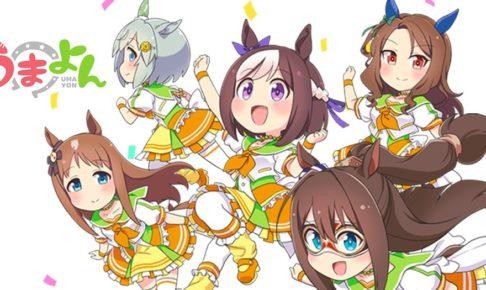 TVアニメ「うまよん」2020年7月よりショートアニメ放送開始!
