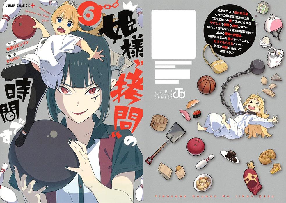 """「姫様""""拷問""""の時間です」最新刊 第6巻 2021年7月2日発売!"""
