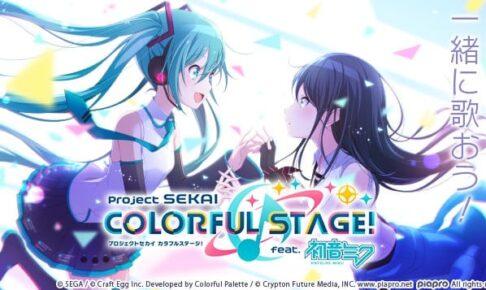 プロセカ カード付きウエハース 6月発売! 予約受付開始!!
