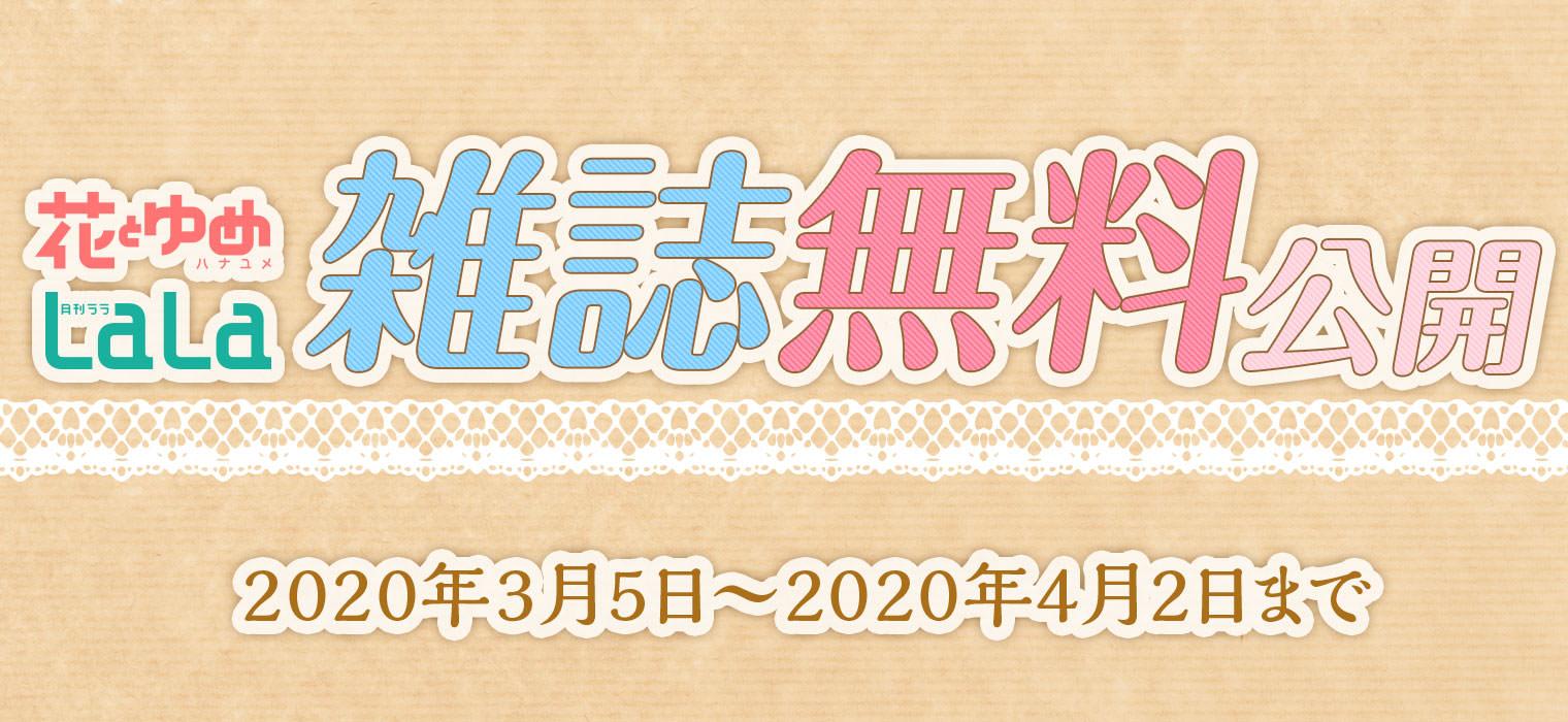 花とゆめ・ザ花とゆめ・LaLa・LaLaDX 4.2まで白泉社e-net!にて無料公開!