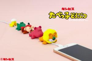 ギンビス「たべっ子どうぶつ」ケーブルフィギュア カプセル筐体で登場!