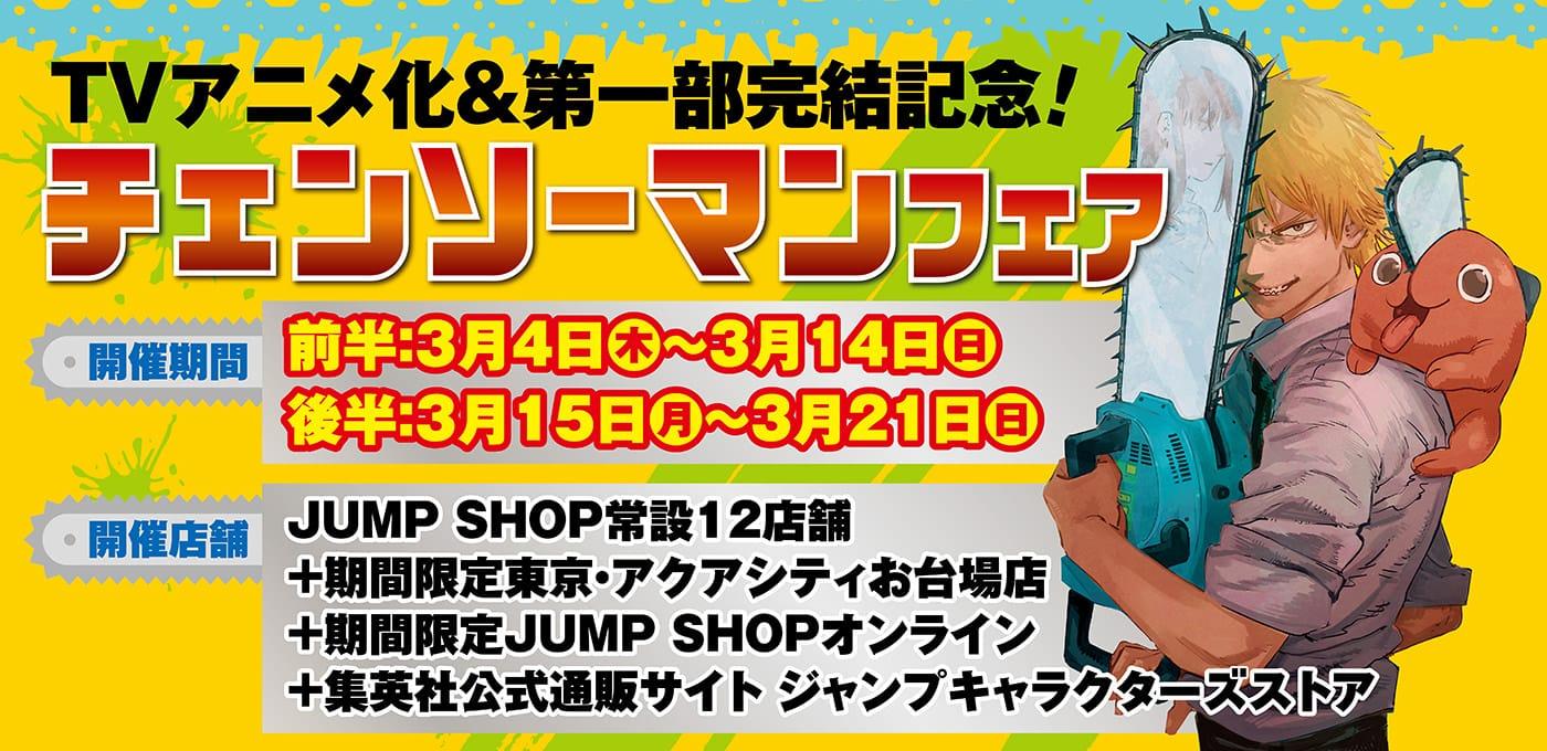 チェンソーマン TVアニメ化&第1部完結記念フェア 3.4-21 開催!
