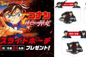 名探偵コナン × セブンイレブン 4月15日より限定ポーチプレゼント!
