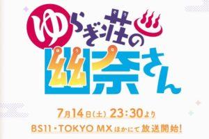 TVアニメ「ゆらぎ荘の幽奈さん」7月6日より再放送開始!