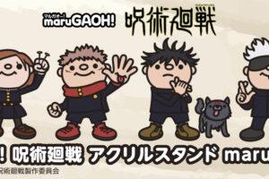 呪術廻戦 とるパカ! アクリルスタンド maruGAOH! 12月下旬発売!